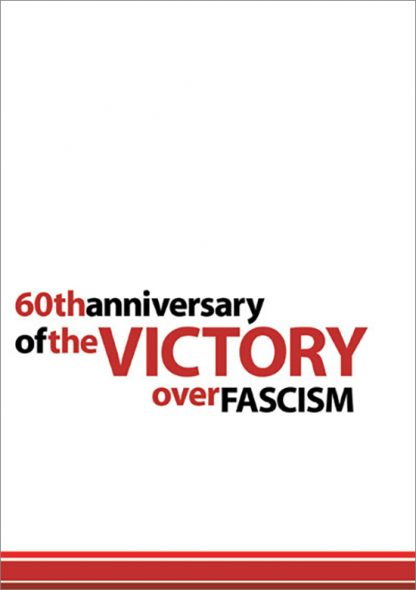 60th Anniversary of the Soviet Victory Over Fascism by Harpal Brar pamphlet cover