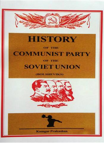 History of the C.P.S.U.(B)